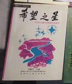 希望之光【下辽河文学儿童文学新作集萃】(H115S)