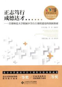 正志笃行 成德达才:首都师范大学附属中学自主课程建设的创新探索