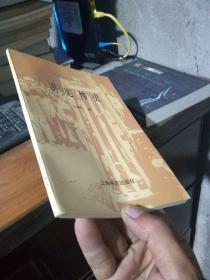 洪宪惨史 1998年一版一印5000册  库存品近新.