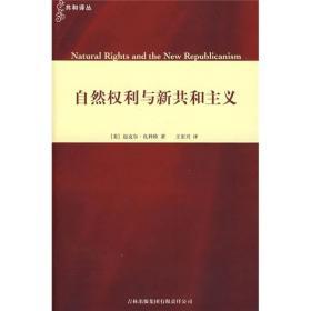 自然权利与新共和主义