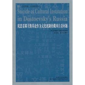 陀思妥耶夫斯基论作为文化机制的俄国自杀问题 (第2版)