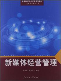 新媒体理论与实务系列教材:新媒体经营管理