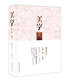 美学(第三卷 上册)