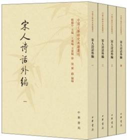 中国文学研究典籍丛刊---宋人诗话外编(全4册)