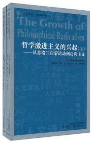 哲学激进主义的兴起—从苏格兰启蒙运动到功利主义 (全2册) (第2版)
