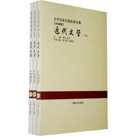 近代文学:全3册(文学名家名著故事全集)