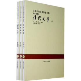 清代文学:全3册(文学名家名著故事全集)