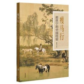 瘦马行-郎世宁的中国经验
