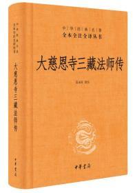 大慈恩寺三藏法师传