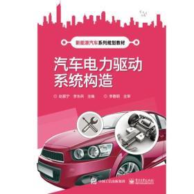 汽车电力驱动系统构造(本科教材)