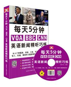 每天5分钟VOA BBC CNN 英语新闻精听巧练(书+MP3 +数字图书 )