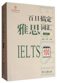 新书--新王朝英语学习系列:百日搞定雅思词汇·进阶本)