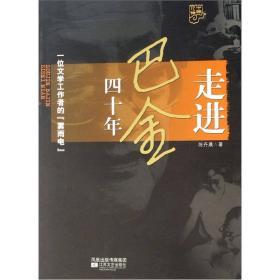 走进巴金四十年 陈丹晨 江苏文艺出版社9787539927237