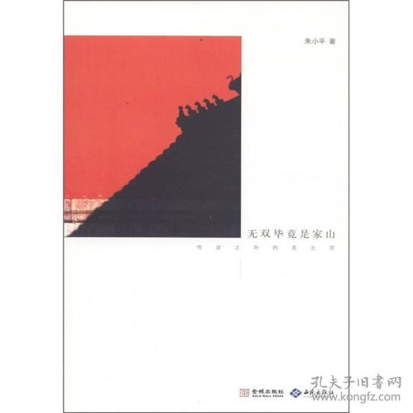 无双毕竟是家山 传说之外的老北京