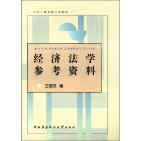 中央广播电视大学教材:经济法学参考资料(第3版)