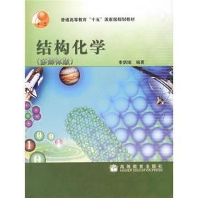 结构化学(多媒体版)