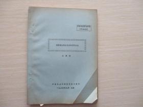 我国蒙古语族语言的语音对应  油印本  177