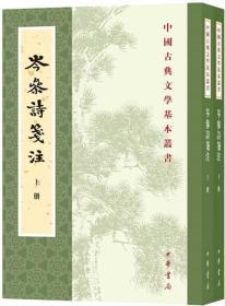 岑参诗笺注(全2册·中国古典文学基本丛书)