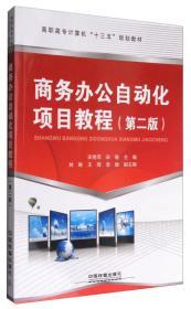 """商务办公自动化项目教程(第2版)/高职高专计算机""""十三五""""规划教材"""