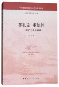 尊孔孟 重德性:儒家文化纵横谈/中华优秀传统文化大众化系列读物
