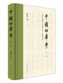 中國四庫學(第一輯)