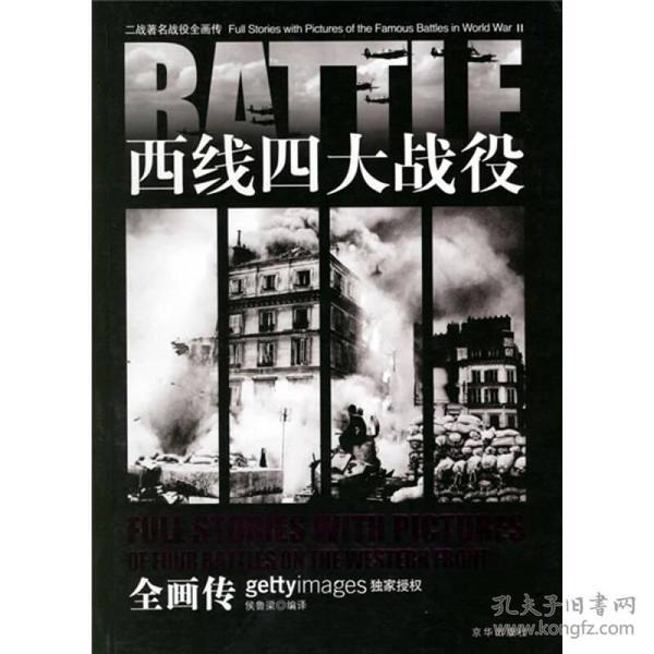 二戰著名戰役全畫傳·1,西線四大戰役全畫傳
