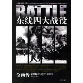 东线四大战役全画传/二战著名战役全画传