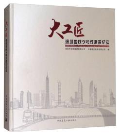 大工匠:深圳地铁九号线建设纪实