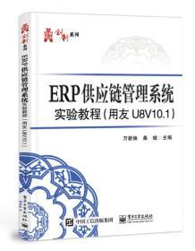 ERP供应链管理系统实验教程(用友U8V10.1)