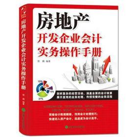 房地产开发企业会计实务操作手册