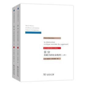 区分:判断力的社会批判(上下两册)