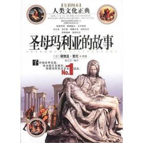圣母玛利亚的故事(全彩图本)(含盘)