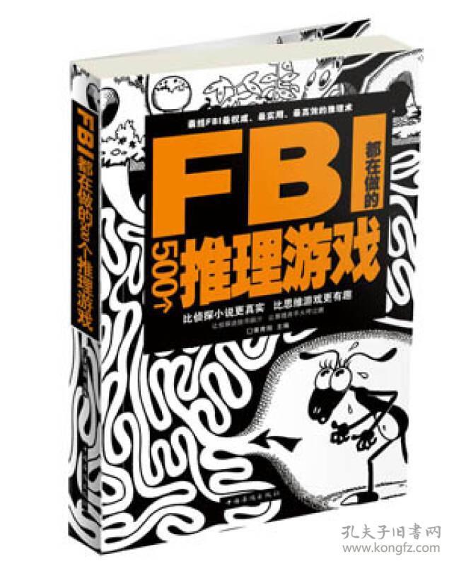 FBI都在做的推理游戏
