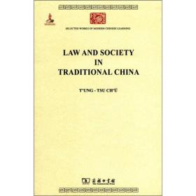 LAW AND SOCIETY IN TRADIDTIONAL CHINA