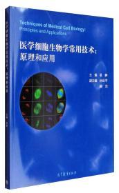 医学细胞生物学常用技术:原理和应用:principles and applications