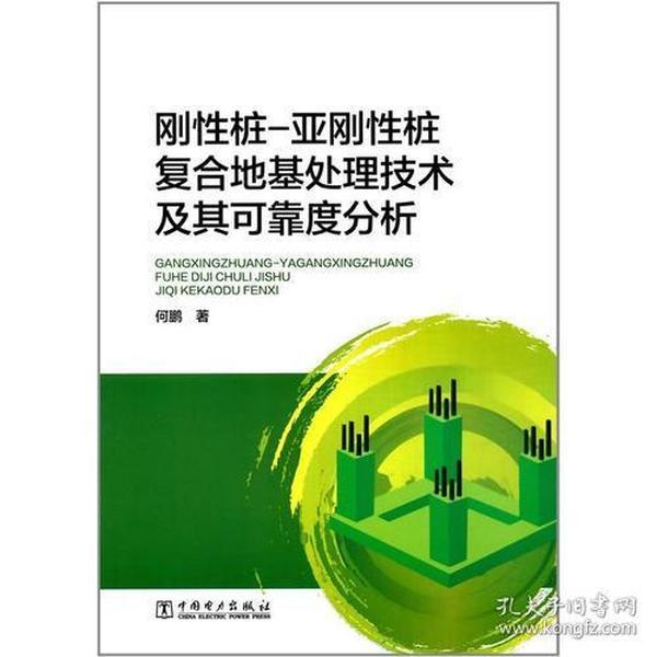 刚性桩-亚刚性桩复合地基处理技术及其可靠度分析