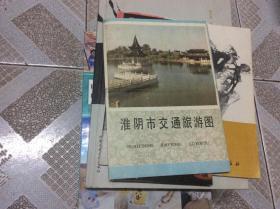 淮阴市交通旅游图