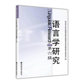 语言学研究第六辑