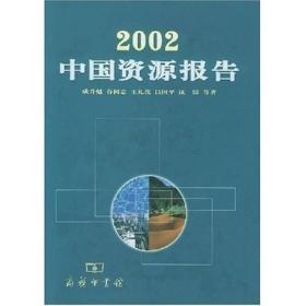 2002中国资源报告