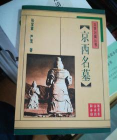北京旧闻丛书:京西名墓【32开】