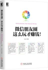朋友圈:这么玩才赚钱! 刘焱飞 机械工业出版社 978711148350
