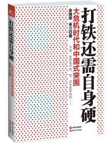 打铁还需自身硬:大危机时代和中国式突围