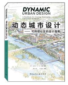 动态城市设计——可持续社区的设计指南