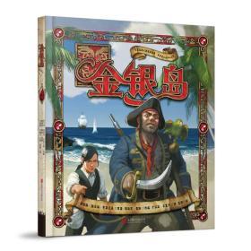 金银岛(立体书 绘本)/打开梦幻殿堂系列