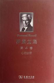 罗素文集-第4卷