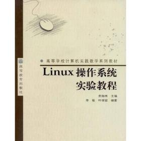 楂�绛�瀛��¤�$���哄��璺垫��瀛�绯诲������锛�Linux��浣�绯荤�瀹�楠���绋�