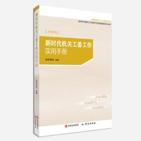 新时代机关工委工作实用手册(图解版)