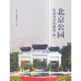 北京公园生态与文化研究(四)