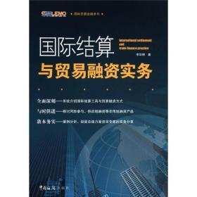 国际贸易金融系列:国际结算与贸易融资实务