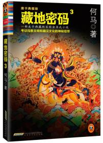 藏地密码3:考证藏汉文化与玛雅文明的神秘纽带(唐卡典藏版)